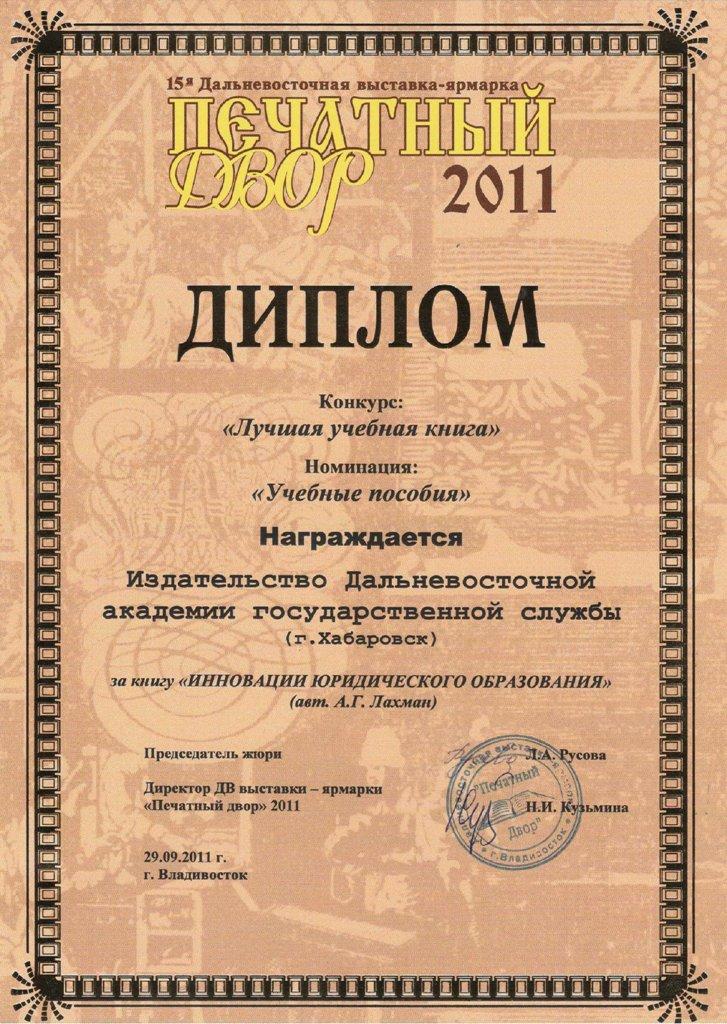 Власть и управление на Востоке России  Диплом 2011